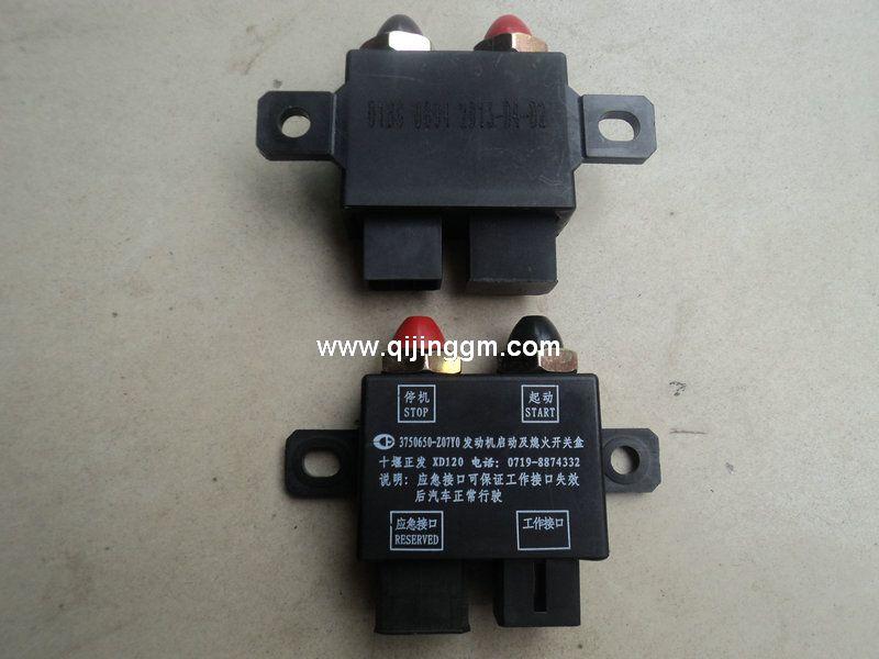 东风天龙配件,3750650-z07y0,发动机启动及熄火开关盒